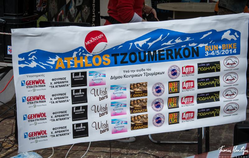 athlos-tzoymerkon-2014-bike-5