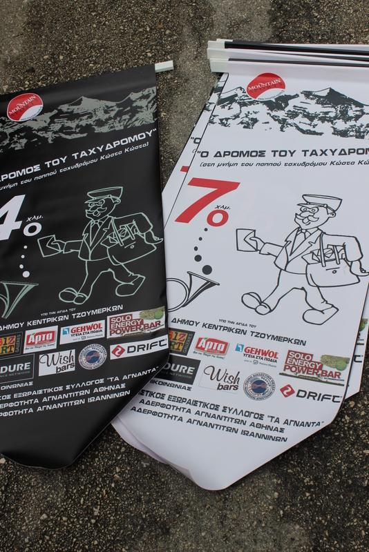 dromos-toy-tahydromoy-2014-2